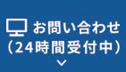 お問い合わせ (24時間受付中)