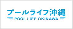 プールライフ沖縄