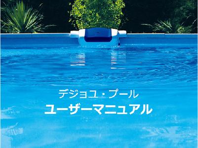 デジョユ・プールユーザーマニュアル