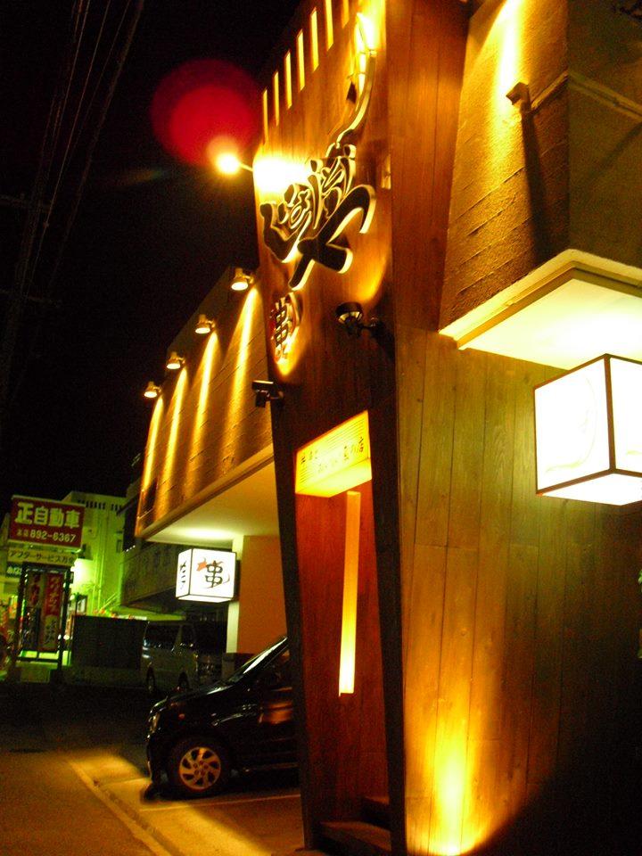 じょうとうや宜野湾店