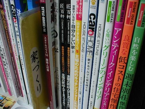 「家づくりと雑誌メディア」2