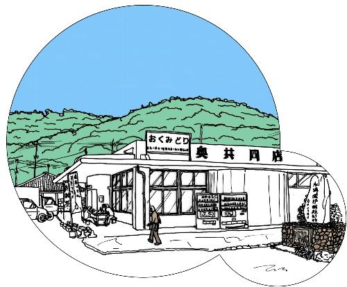 「奥共同店への小旅行」